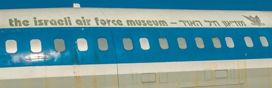Israel Air Force Museum