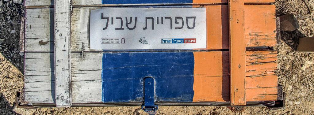 """Negev, Israel, (29°49'58"""" N 34°55'24"""" E) So, 28.2.2016, 9:44 Uhr: Ein Shvilkiste mit vielen Überrascungen. Foto: Bettina Anzenhofer"""